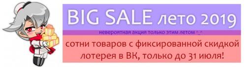 bigsale2019.jpg